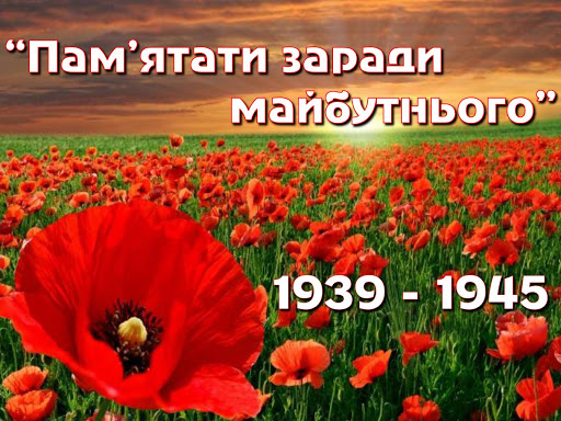 8 травня – День пам'яті та примирення та 9 травня – День Перемоги над нацизмом у Другій світовій війні 1939-1945 р.р.