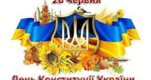 ДО 25-ї річниці Конституції України